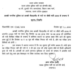 Up Constable Exam not cancel